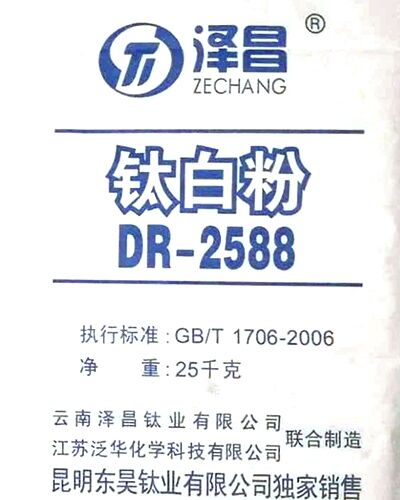 DR2588
