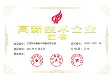 IR-1000高新技术产品认定书