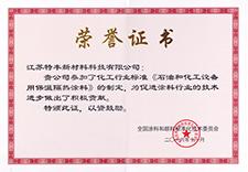 2016年全国涂料颜料标准委荣誉证书
