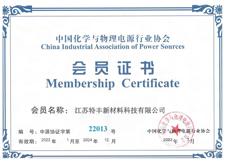 化学与物理电源协会证书